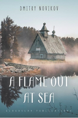 Afbeeldingen van A Flame Out at Sea